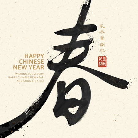 Illustration pour Chinese new year design, spring written in Chinese calligraphy and warm spring in red stamp, simplicity beige background - image libre de droit