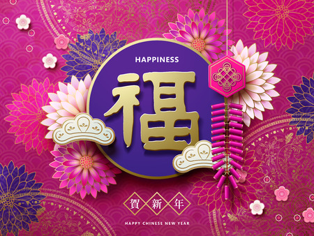 Illustration pour Happy chinese new year design, fortune and happy new year in Chinese word with chrysanthemum and firecrackers elements - image libre de droit