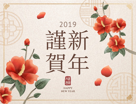 Illustration pour Korean new year design with hibiscus flower and window patterns, Happy new year words written in Hanja and Korean characters - image libre de droit