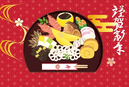 """New year card template. osechi:Japan New Year Dishes. / """"Happy New Year"""" in Japanの素材 [FY310135613327]"""