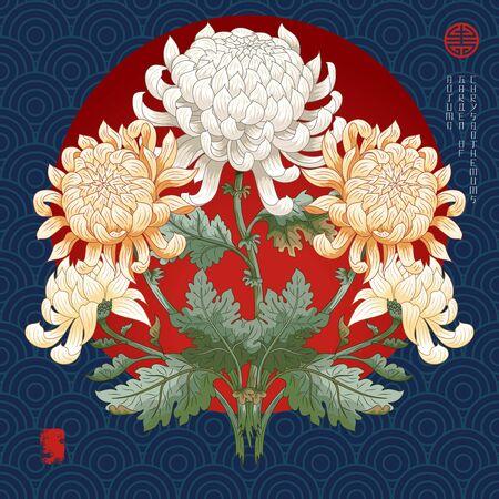 Illustration pour Vector illustration with symmetrical branch of chrysanthemum flowers and leaves. Japanese style. Inscription Autumn garden of chrysanthemums. - image libre de droit