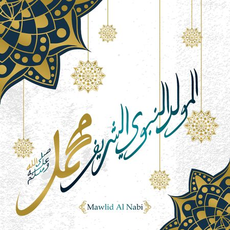 Illustration pour Vector of mawlid al nabi. Celebration greeting design with translation Arabic- Prophet Muhammad's birthday in Arabic Calligraphy style - image libre de droit