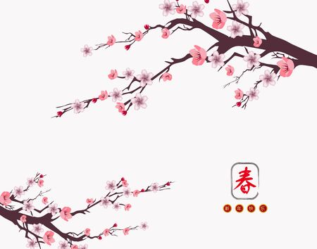 Illustration pour Happy Chinese New year. lunar new year . flowers and asian elements. Zodiac concept for posters, banners, calendar. ( Chinese Translation : happy new year) - image libre de droit