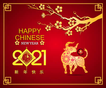 Illustration pour Happy chinese new year 2021 with cherry blossom flower year of the Ox - image libre de droit