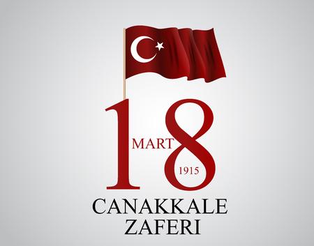 Illustration pour 18 mart canakkale zaferi. Translation: 18 March, Canakkale Victory Day. Vector Illustration EPS10 - image libre de droit