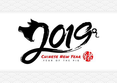 Illustration pour Happy chinese new year with 2019 Zodiac Pig ink strokes and red stamp china word translation: pig - image libre de droit