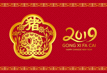 Happy Chinese new year 20189 card with Gold pig zodiac and flower in circle frame (china word mean pig ) on abstract red background vector design