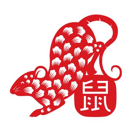 Illustration pour Red paper cut art rat Chinese zodiac and china word mean rat - image libre de droit