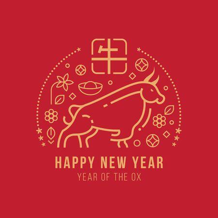 Ilustración de Happy new year, year of the ox with abstract gold line ox zodiac sign - Imagen libre de derechos