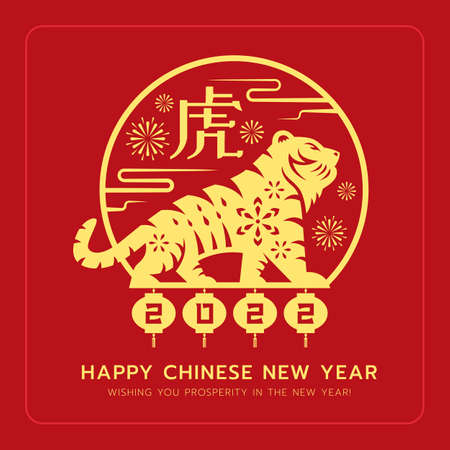 Illustration for chinese new year 2022, year of the tiger - gold tiger zodiac and firework in circle frame with lantern 2022 text on red background vector design (china word mean tiger) - Royalty Free Image