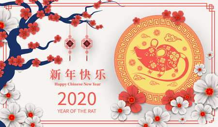 Illustration pour Happy Chinese New Year 2020 year of the rat paper cut style. Chinese characters mean Happy New Year, wealthy. lunar new year 2020. Zodiac sign for greetings card,invitation,posters,banners,calendar - image libre de droit