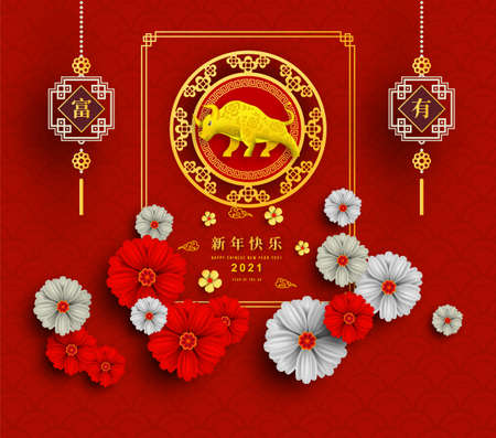 Illustration pour Happy Chinese New Year 2021 year of the ox paper cut style. Chinese characters mean Happy New Year. lunar new year 2021. Zodiac sign for greetings card,invitation,posters,banners,calendar - image libre de droit
