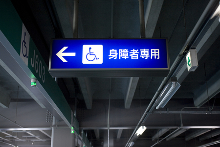 Handicapped-only