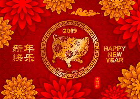 Ilustración de Chinese New Year 2019 festive card design with cute pig, zodiac symbol of 2019 year. Chinese Translation Happy New Year, wishes of good luck (on stamp). Vector illustration. - Imagen libre de derechos