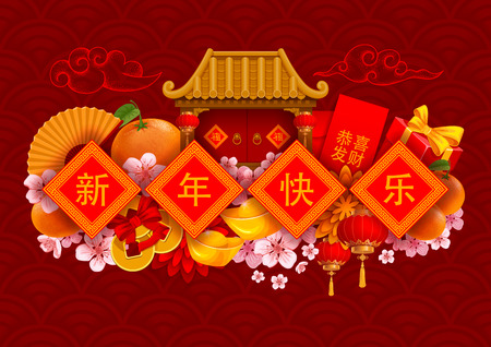 Ilustración de Happy Chinese New Year greeting card design with different traditional festive elements. Chinese Translation - Happy New Year, Wish you great wealth, Good Luck. Vector illustration. - Imagen libre de derechos