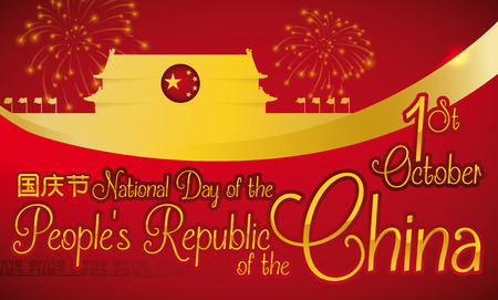 Commemorative design with fireworks display and Tiananmen Square silhouette to celebrate National Day of the People's Republic of China (written in golden simplified Chinese calligraphy) in October 1.