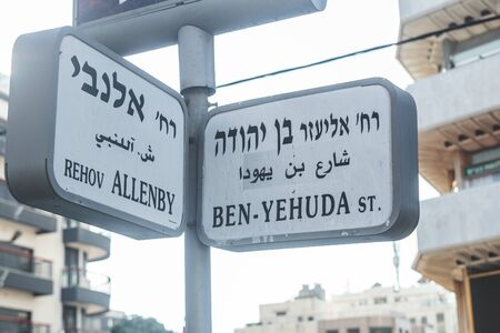 Photo pour Ben Yehuda Street and Allenby Street name signs in Tel Aviv, Israel - image libre de droit