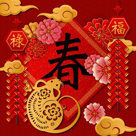 Illustration pour 2020 Happy Chinese new year of retro gold relief rat flower firecrackers cloud and spring couplet. (Chinese Translation : Spring, Blessing, Prosperity) - image libre de droit
