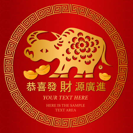 Illustration pour 2021 Happy Chinese new year of the ox and gold ingot. Chinese translation: Money and treasures will be plentiful. - image libre de droit