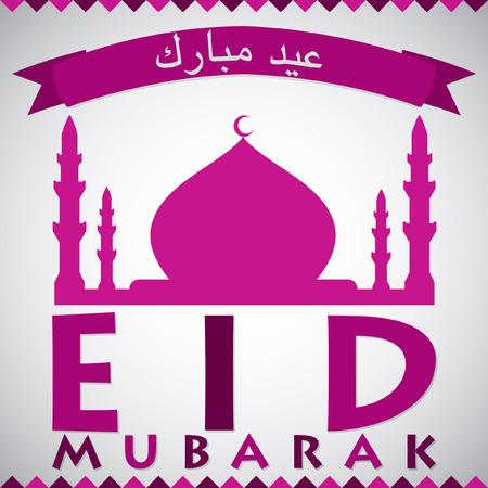 Illustration pour Mosque Eid Mubarak (Blessed Eid) card in vector format. - image libre de droit