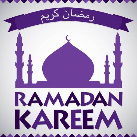 Mosque Ramadan Kareem (Generous Ramadan) card in vector format.