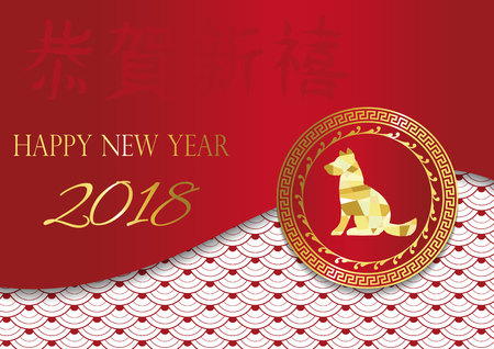 Illustration pour Gold red Chinese card with dog,puppy.Chinese wording translation for Happy new year 2018 - image libre de droit