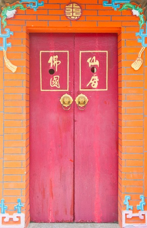 The red door style Chinese