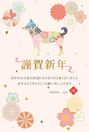 Illustration pour Japanese New Year's card in 2018 - image libre de droit