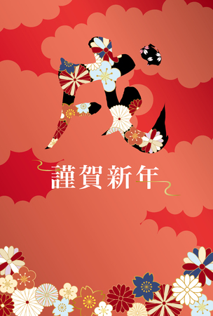 Illustration pour A Japanese New Year's card in 2018, vector illustartion on red background. - image libre de droit
