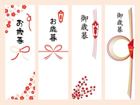 Ilustración de Advertising banner set for Japanese winter gift. - Imagen libre de derechos
