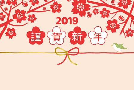 Illustration for Japanese New Year's card in 2019. - Royalty Free Image