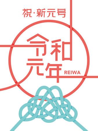 Illustration pour Japanese new era image. - image libre de droit