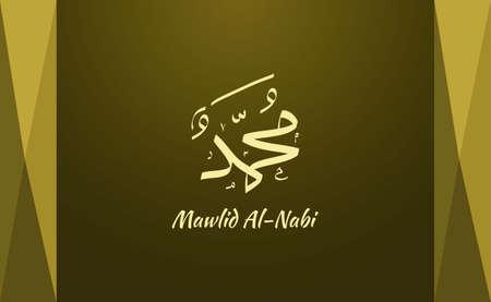 Illustration pour Mawlid Al-Nabi Banner Template Birthday Prophet Muhammad - image libre de droit