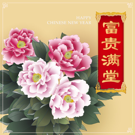 Vintage Chinese flower painting with greeting.のイラスト素材