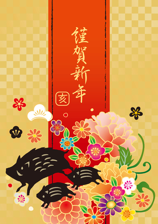 Illustration pour New Year's Card of Year of 2019 (It is written as Happy New Year in Japanese) - image libre de droit