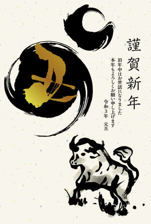 Illustration pour A New Year's card with an illustration of a cow with a brush touch in 2021. (Happy New Year in Japanese. Thank you for your support during the old year. Thank you again this year.) - image libre de droit