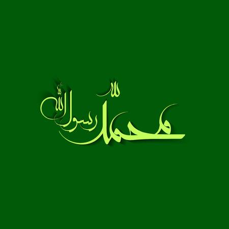 Illustration pour Arabic and islamic calligraphy of the prophet Muhammad. English translation :  the prophet Muhammad '' - image libre de droit