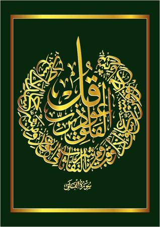 Vector Arabic Calligraphy. Koran Chapter 113: Al-Falaq