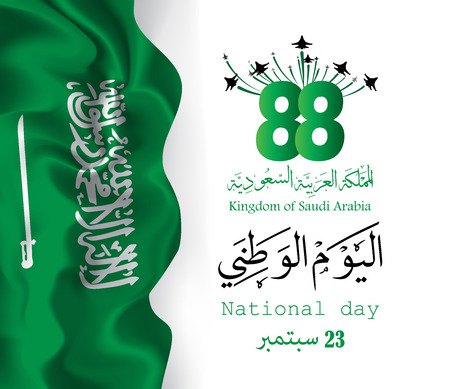 illustration of Saudi Arabia National Day 23rd september WITH  Arabic Calligraphy. Translation: Kingdom of Saudi Arabia National Day (KSA)