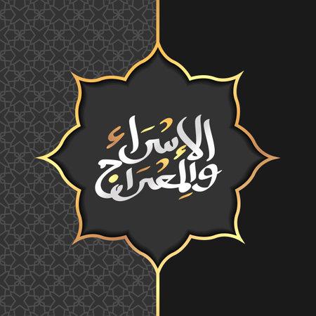Illustration pour Isra' and Mi'raj Arabic Islamic background art paper. Isra and Mi'raj with mandala vector art illustration - image libre de droit