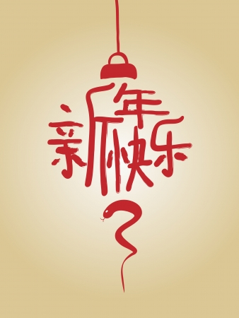 a Chinese lantern with the sentence Xin Nian Kuai Lemeaning ,Happy New year and a snake below