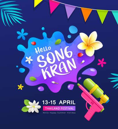Vektor für Songkran thailand festival water gun and blue water splash, banner design colorful background, EPS 10, vector illustration - Lizenzfreies Bild