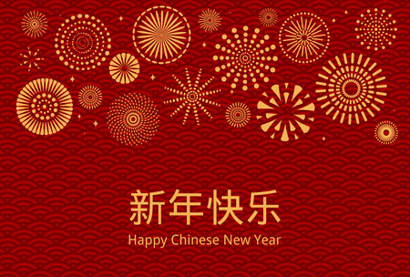 Ilustración de New Year background with golden fireworks on red traditional pattern, Chinese text Happy New Year. Vector illustration. Flat style design. Concept for holiday banner, greeting card, decorative element - Imagen libre de derechos