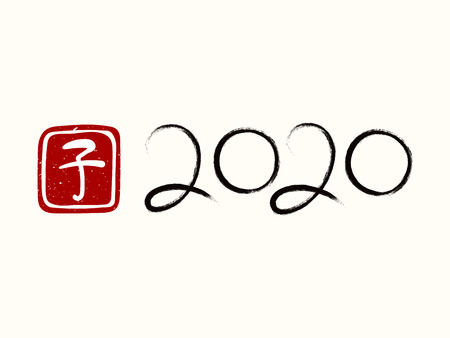Illustration pour 2020 Chinese New Year greeting card with calligraphic numbers, red stamp with Japanese kanji for Rat. Isolated objects on white. Vector illustration. Design concept holiday banner, decorative element. - image libre de droit