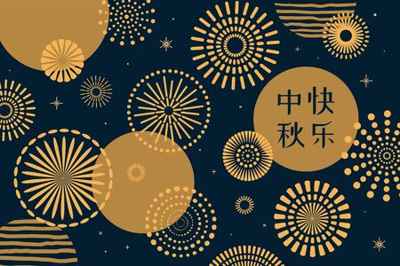 Illustration for Abstract card, banner design with full moon, fireworks, Chinese text Happy Mid Autumn, gold on blue. Vector illustration. Flat style. Concept for holiday decor element. - Royalty Free Image