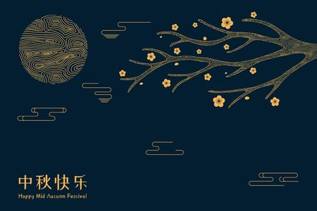 Illustration for Card, poster, banner design with full moon, tree branch with flowers, Chinese text Happy Mid Autumn, gold on blue. Hand drawn vector illustration. Line drawing. Concept for holiday decor element. - Royalty Free Image