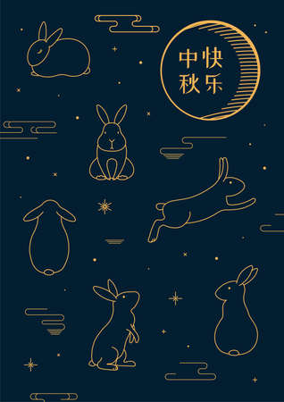 Illustration for Mid autumn festival illustration with rabbits, full moon, clouds, stars, Chinese text Happy Mid Autumn, gold on blue. Hand drawn style vector. Design concept card, poster, banner. Line drawing. - Royalty Free Image