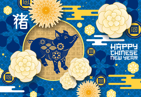 Illustration pour Chinese New Year pig holiday poster. Chinese zodiac with origami flowers and hieroglyphs and coins for luck. Lunar New Year, Spring Festival theme abstract design with domestic livestock animal vector - image libre de droit