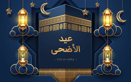 Illustration pour Kaaba or Kabah stone with lanterns or fanous, Eid al-Adha calligraphy for festival of sacrifice greeting card. Arab idhan poster with stars and crescent. Muslim and islam holiday celebration theme - image libre de droit