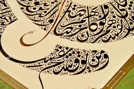 Islamic Calligraphy characters on paper with a hand made calligraphy pen